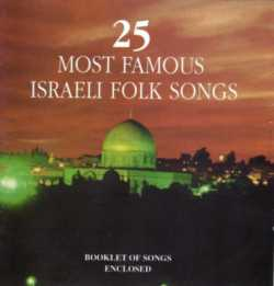 INTERPRETES DIVERS - 25 MOST FAMOUS ISRAELI FOLK SONGS